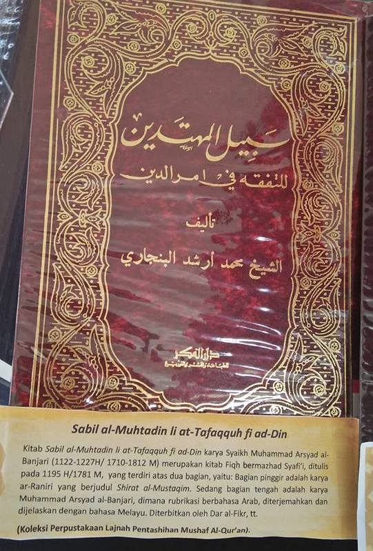 sabilal - Sabilal Muhtadin atau Sabilul Muhtadin?
