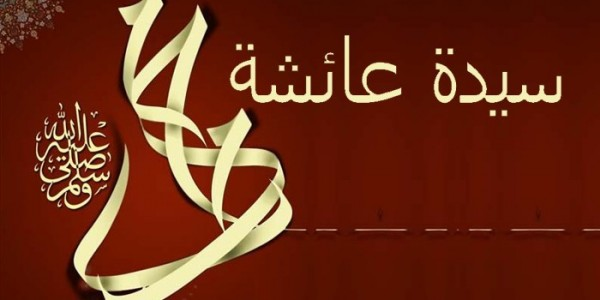 image - Aisyah Ummul Mu'minin Menentukan Pilihan