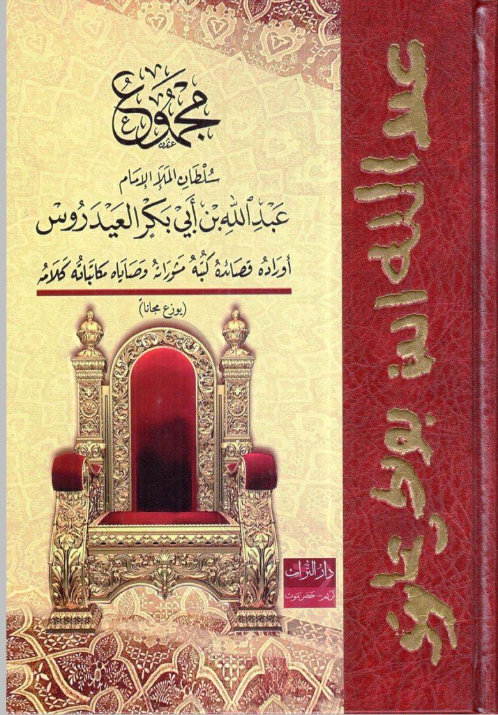 Screenshot 20200505 231929 1 714x1024 - Habib Abdullah Alaydrus dan Sejarah Marga Alaydrus
