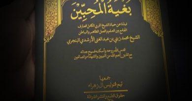 images 99 1 390x205 - Kode Rahasia di Muqaddimah Manaqib Abah Guru Sekumpul