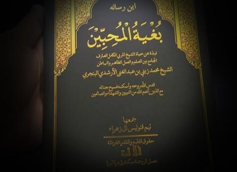 images 99 1 - Kode Rahasia di Muqaddimah Manaqib Abah Guru Sekumpul