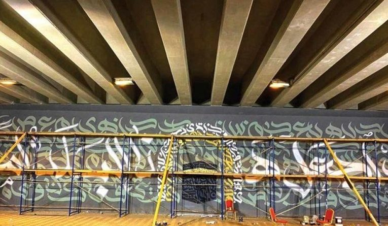 mural kaligrafi