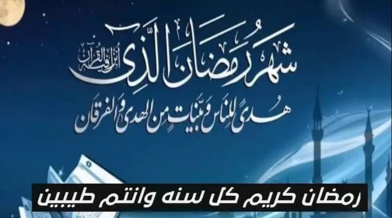 Screenshot 20210412 135418 1 800x445 - Do'a Menyambut Ramadhan dari Syekh Abdul Qodir Al Jailani
