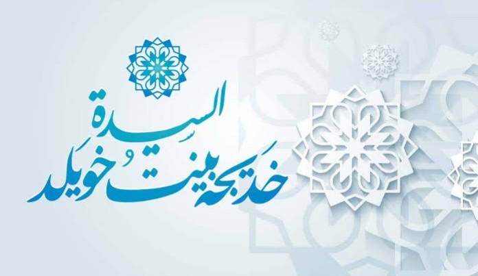 images 2021 04 19T025942.464 1 - Manaqib Sayyidatina Khadijah binti Khuwailid