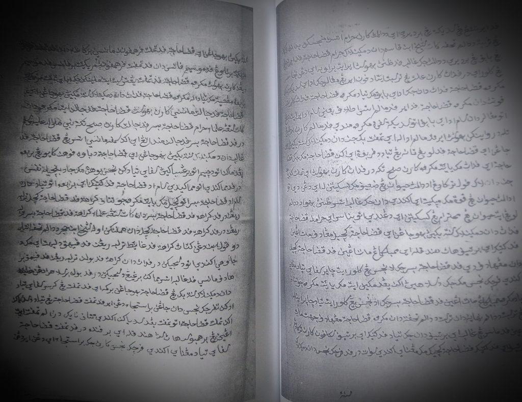 IMG 20210526 122528 1 1 1024x790 - Tiga Cara Shalat Gerhana Menurut Syekh Muhammad Arsyad Al Banjari