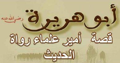 images 2021 06 28T120050.809 390x205 - Abu Hurairah Perawi Hadis Terbanyak, Ini Manaqibnya