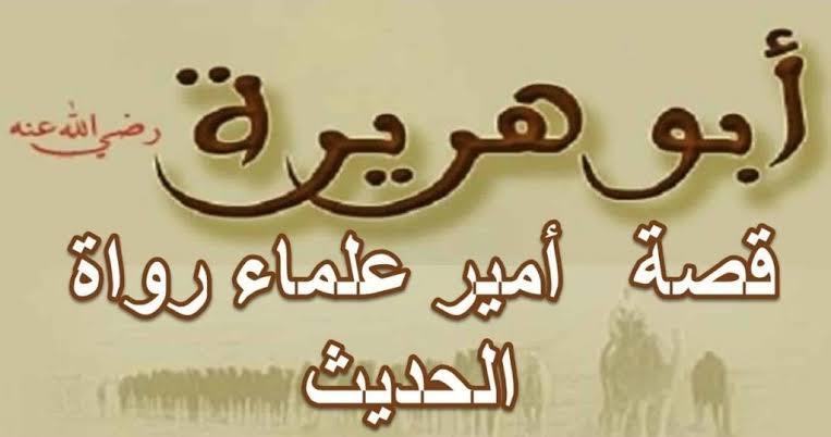 images 2021 06 28T120050.809 - Abu Hurairah Perawi Hadis Terbanyak, Ini Manaqibnya
