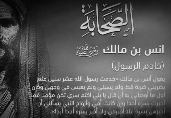 images 2021 07 04T235216.605 1 1 1 - Kisah Pelayan Terbaik Rasulullah, Anas bin Malik Ra